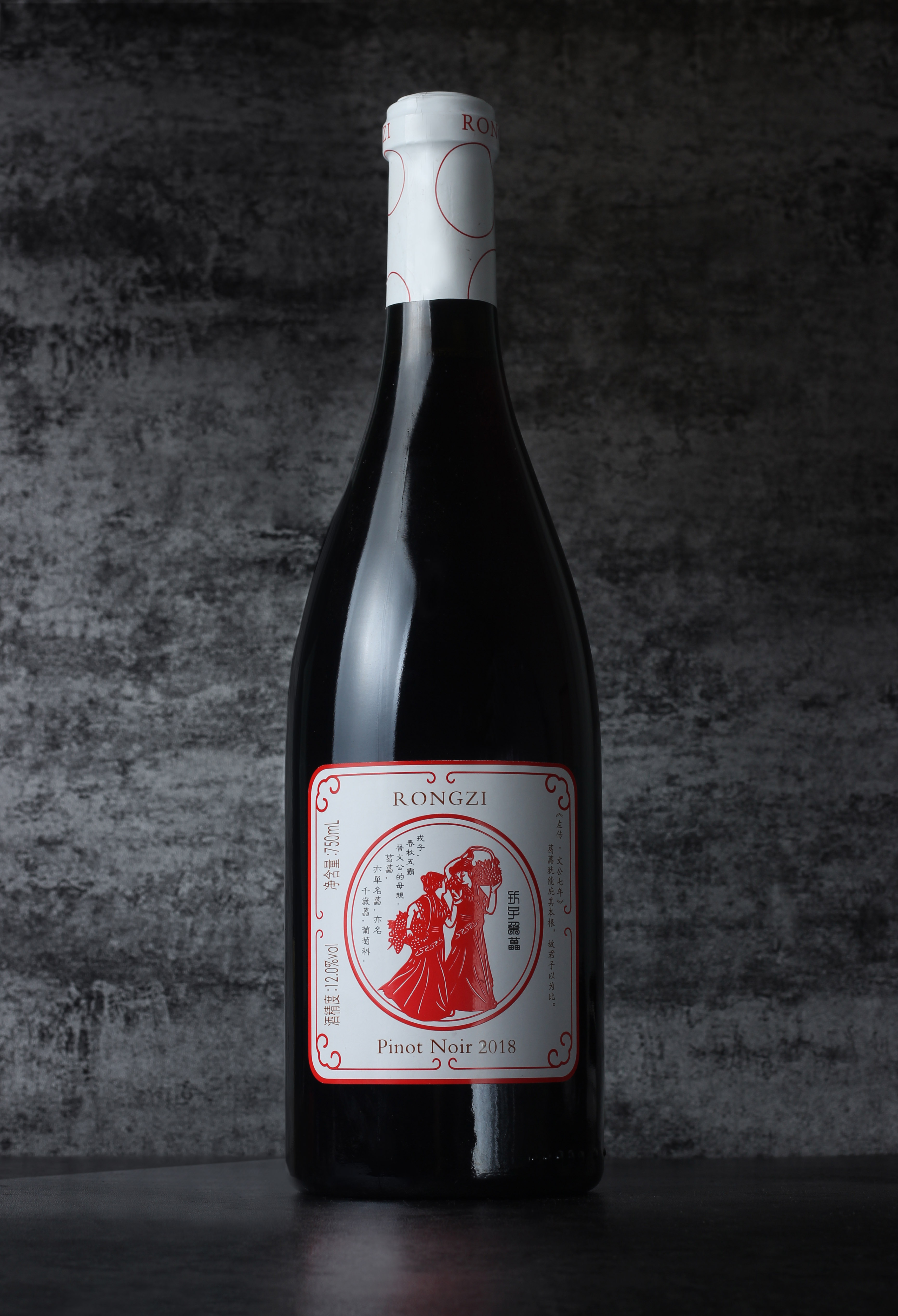 Rongzi Pinot Noir 2018