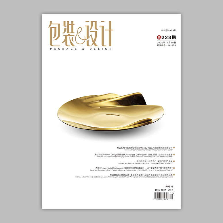 No.223 Package & Design magazine