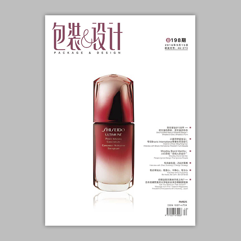 No.198 Package & Design magazine