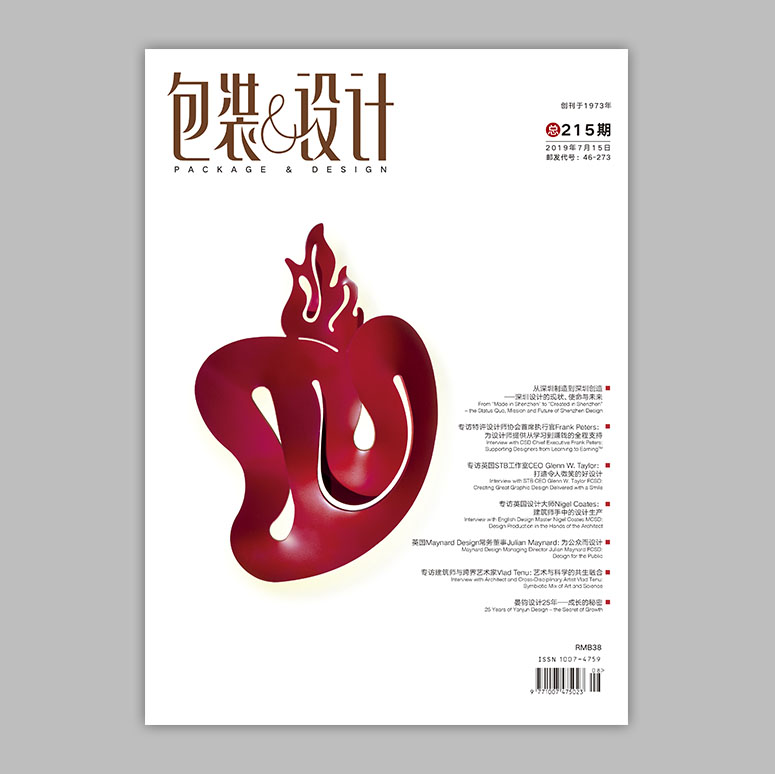 No.215 Package & Design magazine