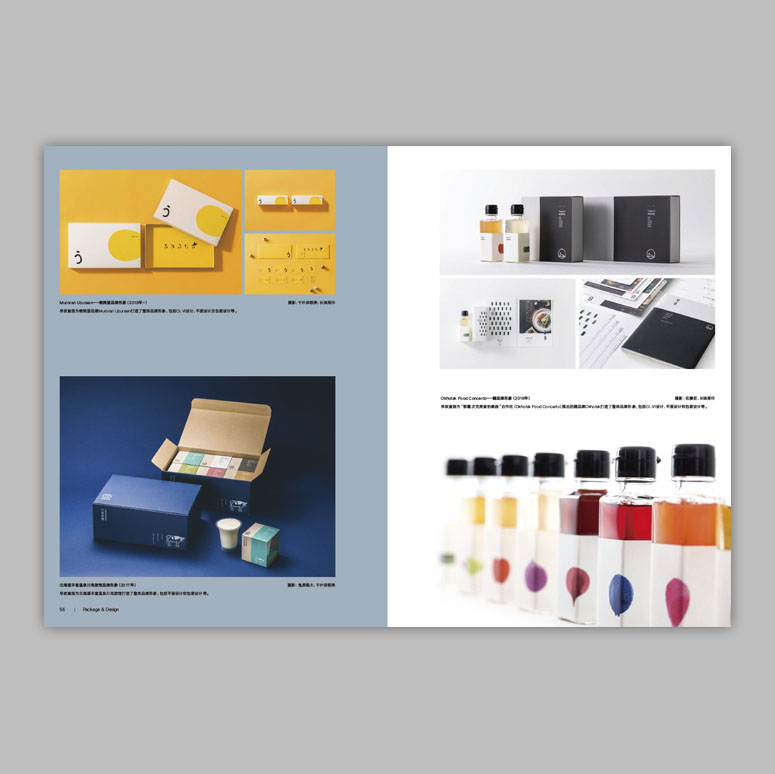 No.225 Package & Design magazine