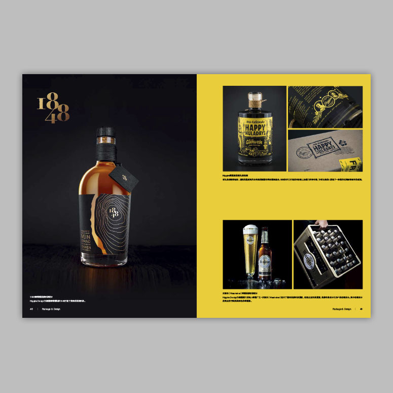 No.222 Package & Design magazine