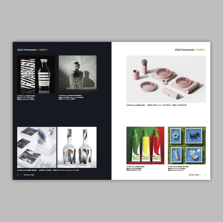 No.224 Package & Design magazine